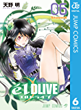 エルドライブ【elDLIVE】 6 (ジャンプコミックスDIGITAL)
