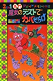 (042-5)2in1 名門フライドチキン小学校 魔女のテストでカバだらけ (ポプラポケット文庫)