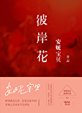 彼岸花(安妮宝贝首部长篇小说,同名电视剧未映先热,万众期待) (博集畅销文学系列)