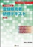 登録販売者研修テキスト 第3版 ([手引き(平成27年4月)対応版])