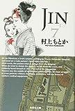 JIN-仁- 7 (集英社文庫(コミック版))