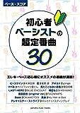 ベース・スコア 初心者ベーシストの超定番曲30