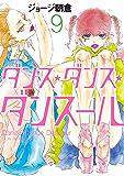ダンス・ダンス・ダンスール(9) (ビッグコミックス)