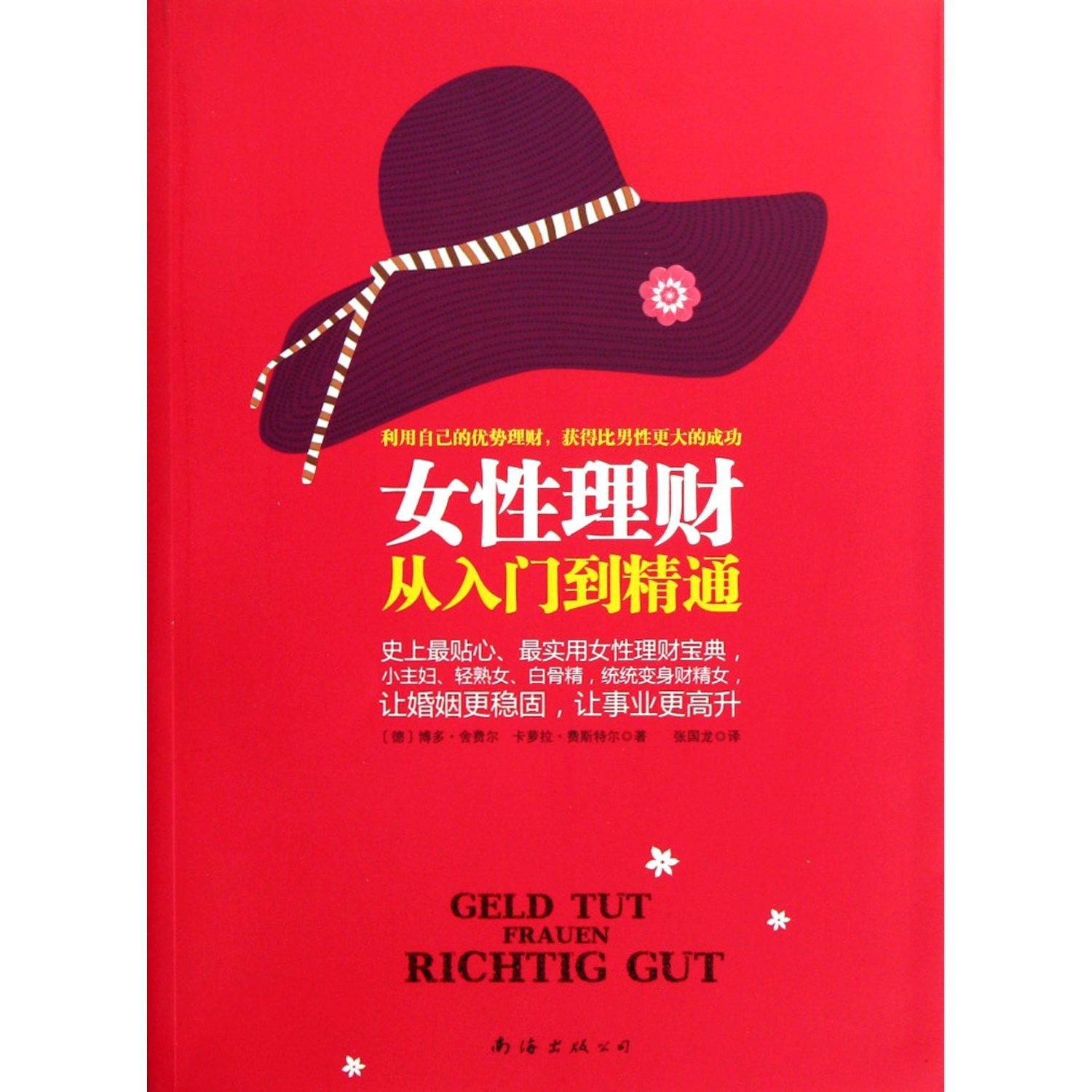 Female Financial Management from Correct to Excellent (Chinese Edition) pdf epub