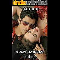 Unai Kaappen Uyiraaga ( Tamil Edition)