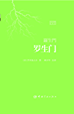 罗生门(日汉对照全译本) (世界文学经典珍藏馆系列)