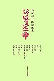 谷崎润一郎精选集(套装共11册) (谷崎润一郎作品系列)