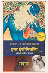 Inner Engineering: Anandmai Jeevan ke Sutra (Hindi Edition) Kindle Edition