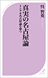 真実の名古屋論 トンデモ名古屋論を撃つ (ベスト新書)