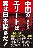中国のエリートは実は日本好きだ!: 中国が百年、日本に勝てない理由