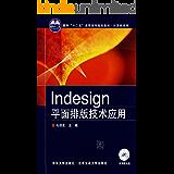 Indesign平面排版技术应用