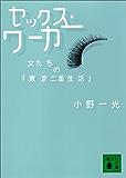 セックス・ワーカー 女たちの「東京二重生活」 (講談社文庫)