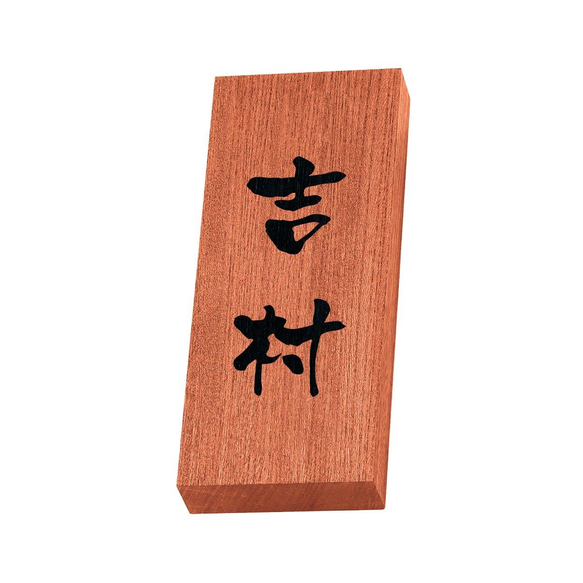 丸三タカギ 彫り込み済表札 天然銘木 KH-8-3-吉村 彫り込み名字: 吉村 【完成品】   B00SM7C58I