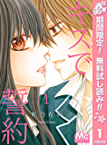 キスで誓約【期間限定無料】 1 (マーガレットコミックスDIGITAL)