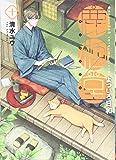 鹿楓堂よついろ日和 10 (BUNCH COMICS)