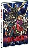 ルパン三世 プリズン・オブ・ザ・パスト [DVD]
