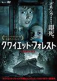 クワイエット・フォレスト [DVD]