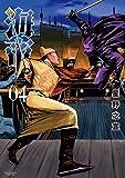 海帝 (4) (ビッグ コミックス〔スペシャル〕)