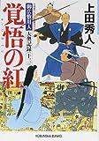 覚悟の紅: 御広敷用人 大奥記録(十二) (光文社時代小説文庫)