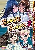 【DVD-PG】ぶっかけ! ! ぶっかけ! ! 2 ~先輩はミルクまみれ、りみちゃんチャコちゃんミルクまみれ~ (DVDPG) WORLD PG