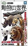 動物の世界 10個入 Box(食玩)