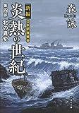 新編 日本朝鮮戦争 炎熱の世紀 第四部 北の異変 (文芸社文庫)