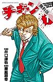 チキン 「ドロップ」前夜の物語 1【期間限定 無料お試し版】 (少年チャンピオン・コミックス)