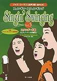 ジャズコーラス(女声3部・混声も可) スィンギンスウィンギング Vol.3 スタンダード編[ピアノ/ベース伴奏譜付] (ジャズ・コーラス〈女声3部・混声も可〉)