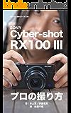 ぼろフォト解決シリーズ030 SONY Cyber-shot RX100 III プロの撮り方