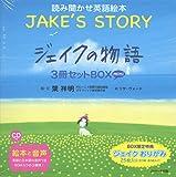 ミニ版CD付 ジェイクの物語 ∼JAKE'S STORY ∼3冊セットBOX (読み聞かせ英語絵本)