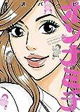 オンナミチ 1 (ビッグ コミックス)