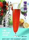 慢性病に効くにんじんジュース健康法 (善本社健康シリーズ)