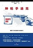 神枪手迪克(库尔特·冯内古特经典作品首次正版授权。小说版《娱乐至死》,不输《局外人》的传世经典。)