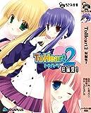 ToHeart2 短編集1 (なごみ文庫 X 10-1)