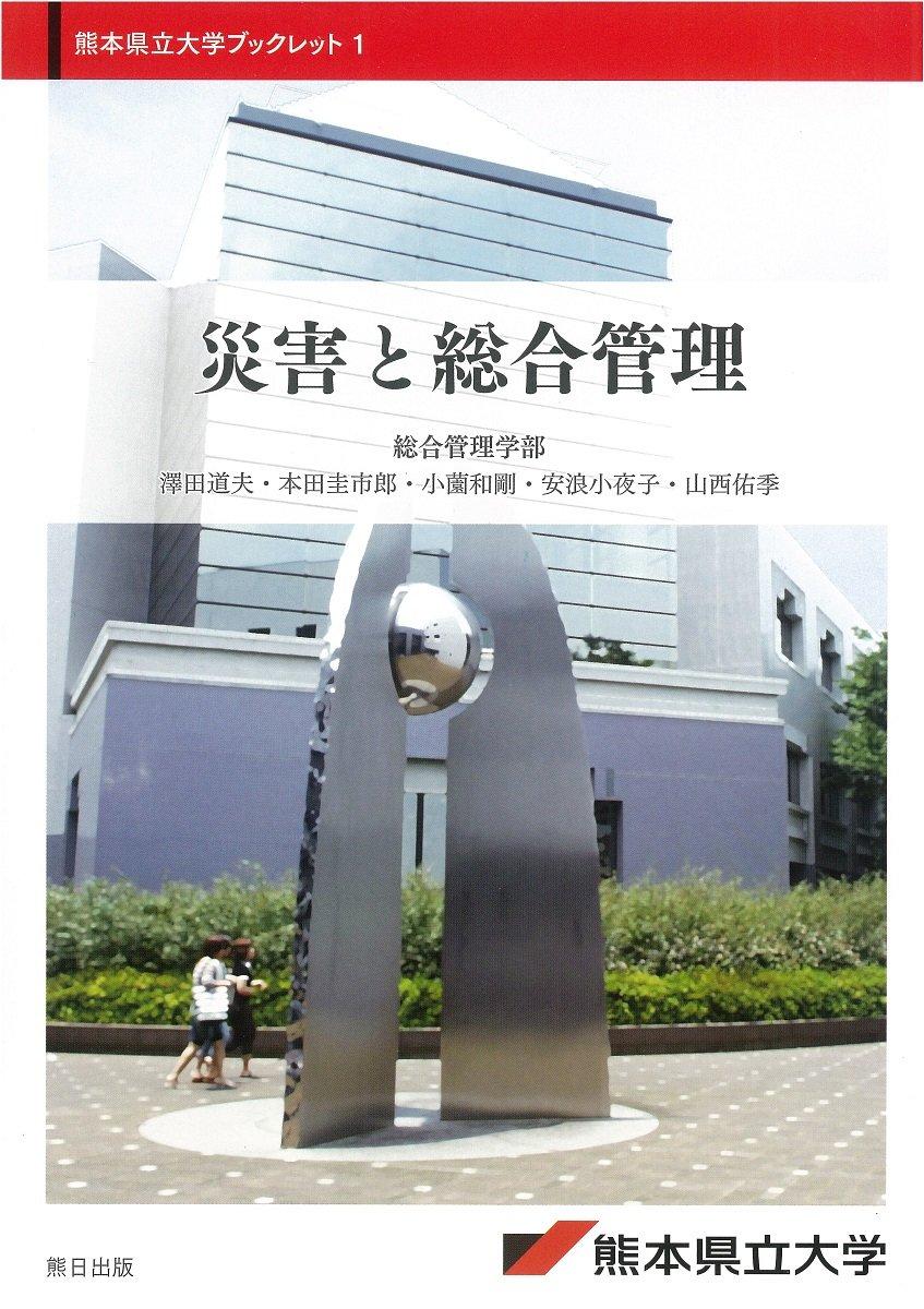 県立 大学 熊本