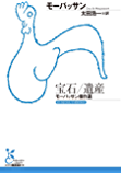 宝石/遺産~モーパッサン傑作選~ (光文社古典新訳文庫)