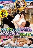 いつもボコってくるDQNに女体化媚薬を飲ませプロレス中に淫乱女子に変身させたら…/プレステージ [DVD]