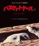 バスケットケース3 [Blu-ray]