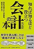知れば知るほど役立つ会計の本: 会計の基本から決算書、経営分析まで (知的生きかた文庫)