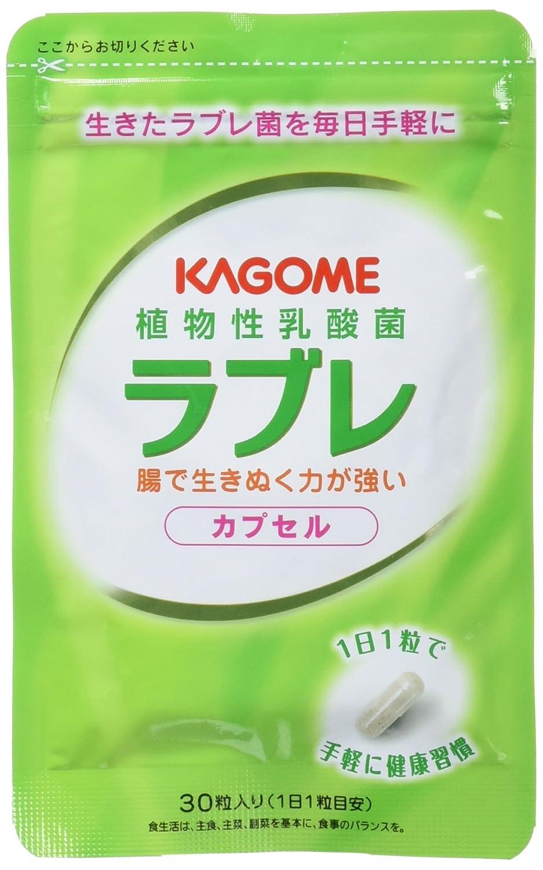 カゴメ 植物性乳酸菌ラブレ カプセル 30粒