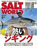 SALT WORLD(ソルトワールド) 2018年 8月号 [雑誌]