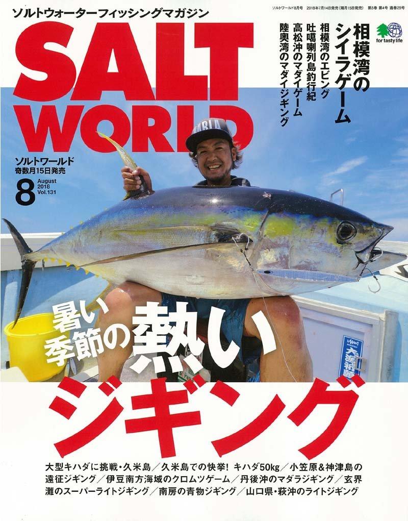 「SALT WORLD(ソルトワールド) 2018年8月号」(エイ出版社)