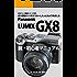 ぼろフォト解決シリーズ075 絞り優先でカメラはもっと楽しい Panasonic LUMIX GX8 脱・初心者マニュアル