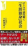 データで読み解く「生涯独身」社会 (宝島社新書)