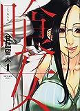 喰フ女 1 (ヤングキングコミックス)