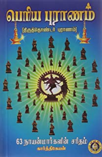 Thiruvilayadal Puranam Stories In Ebook Download