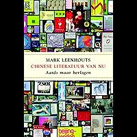 Chinese literatuur van nu: aards maar bevlogen