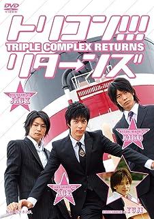 Amazon | トリコン!!! triple co...