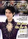 フィギュアスケートマガジン2019-2020 Vol.3 NHK杯特集号 (B.B.MOOK1470)