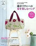 鎌倉スワニーの布を楽しむバッグ (私のカントリー別冊)